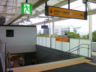 淀駅下り線ホーム(リニューアルオープン)(10)_2009-09-12