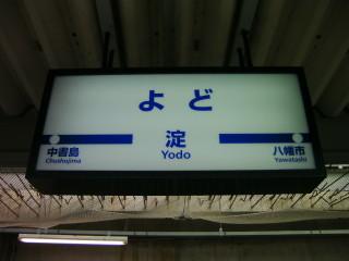 淀駅(旧下り線ホーム)(2)_2009-08-30