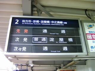 淀駅(旧下り線ホーム)(3)_2009-08-30