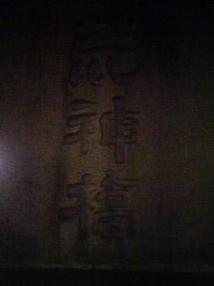 ヨルユラレ(3)_2009-11-29