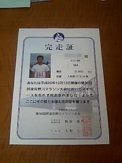 阿波吉野川マラソンの完走証