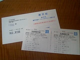 瀬戸内海タートルの選手証