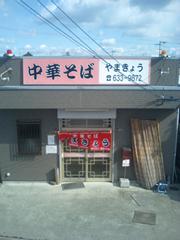 11_やまきょう(27km).jpg
