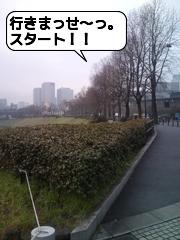 03_スタート!(皇居ラン)