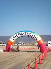 吉野川リバーサイドハーフ_ゲート