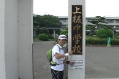 01_上板中学校.jpg