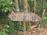04_登山口へ3