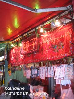 大きな焼餃子3個とシュウマイ1個オマケで300円
