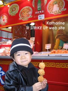 串えび団子200円