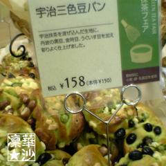 宇治三色豆パン
