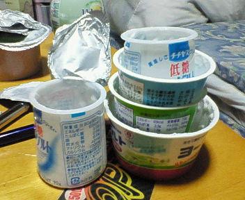 yoguruto5.jpg