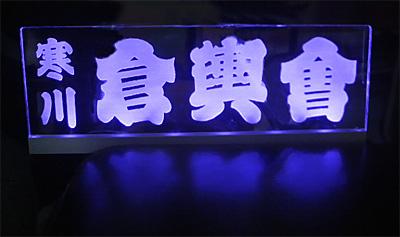 LED チームプレート