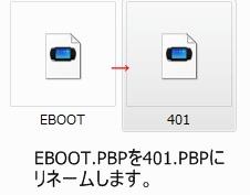 PSP解説3
