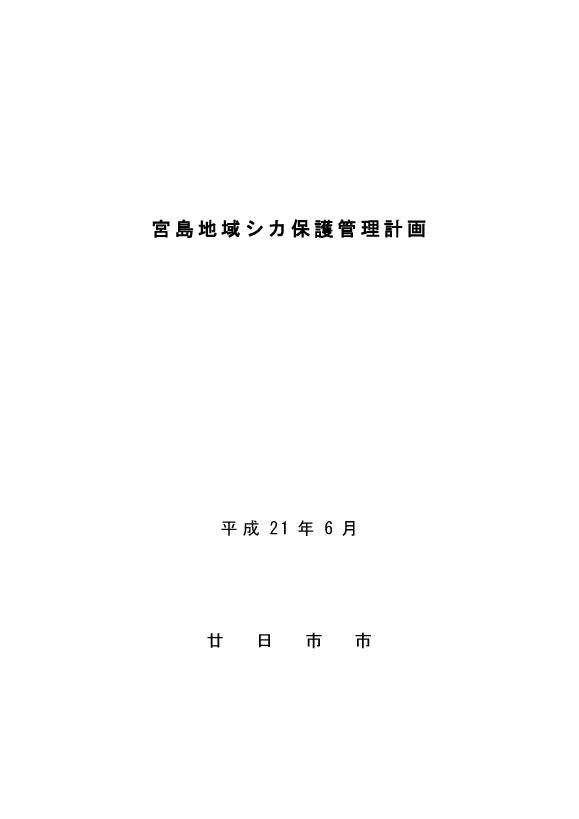 miyajima_shika_hogokeikaku[1]01のコピー