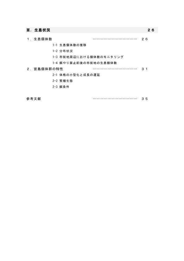 miyajima_shika_hogokeikaku[1]04のコピー