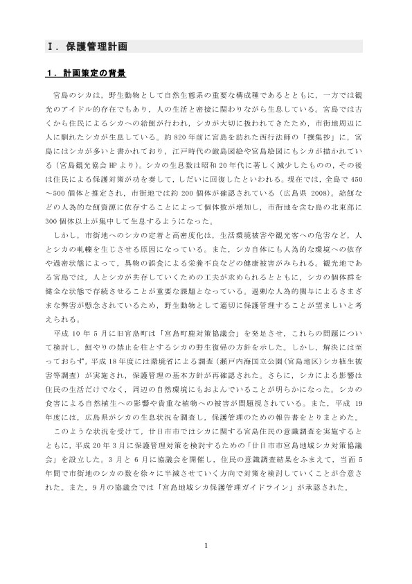 miyajima_shika_hogokeikaku[1]05のコピー