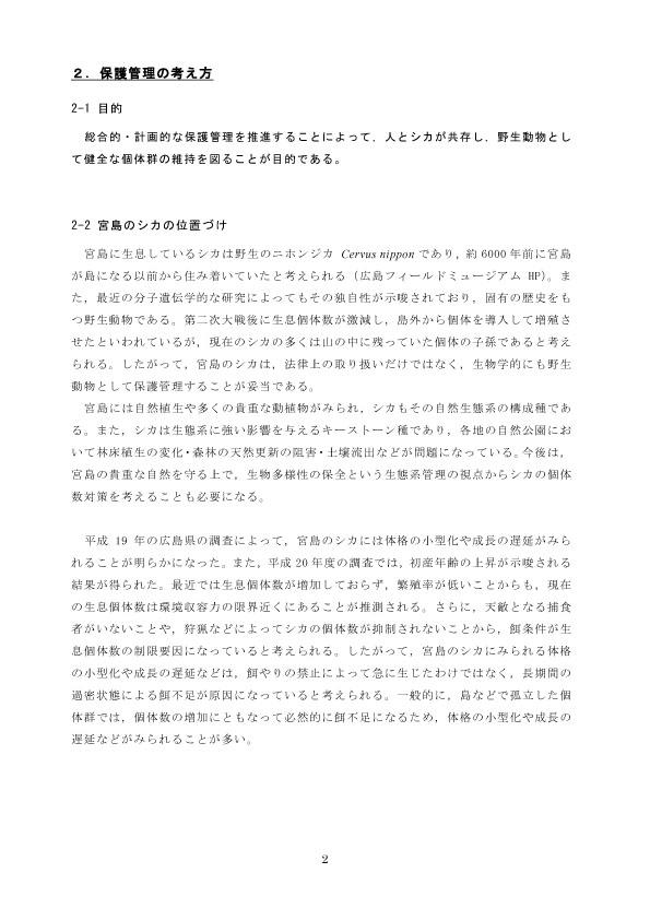 miyajima_shika_hogokeikaku[1]06のコピー