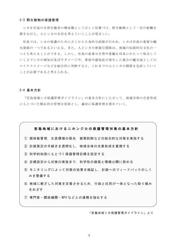 miyajima_shika_hogokeikaku[1]07のコピー