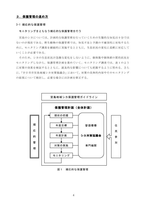 miyajima_shika_hogokeikaku[1]08のコピー