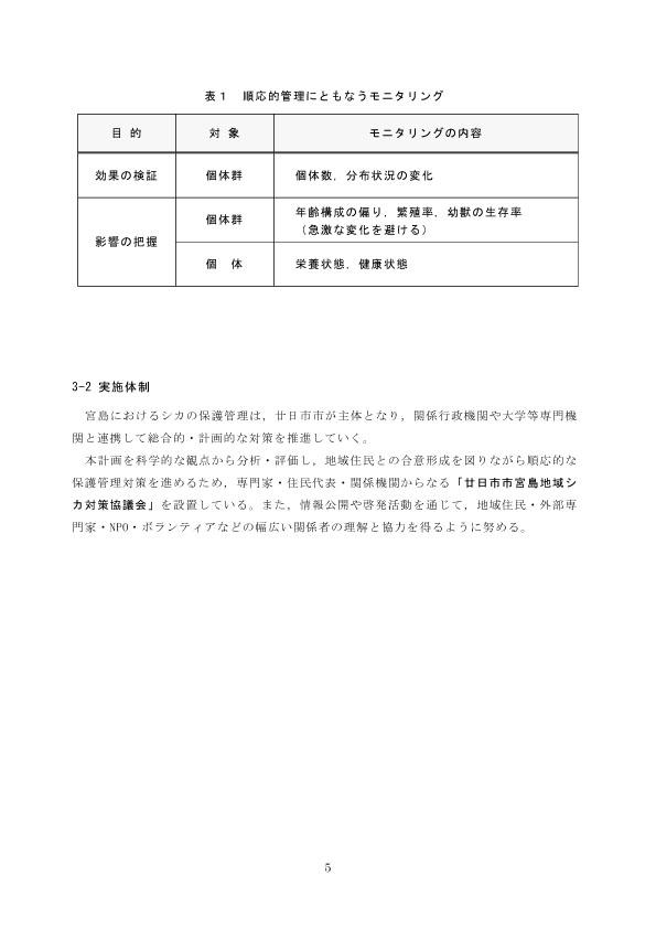miyajima_shika_hogokeikaku[1]09のコピー