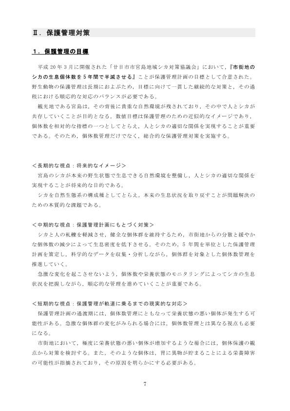 miyajima_shika_hogokeikaku[1]11のコピー
