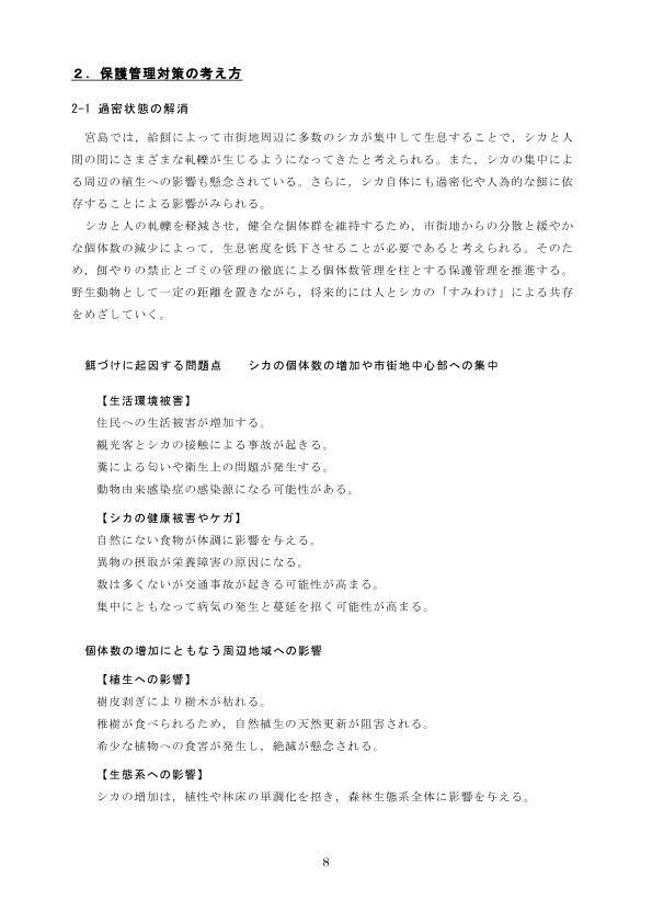 miyajima_shika_hogokeikaku[1]12のコピー