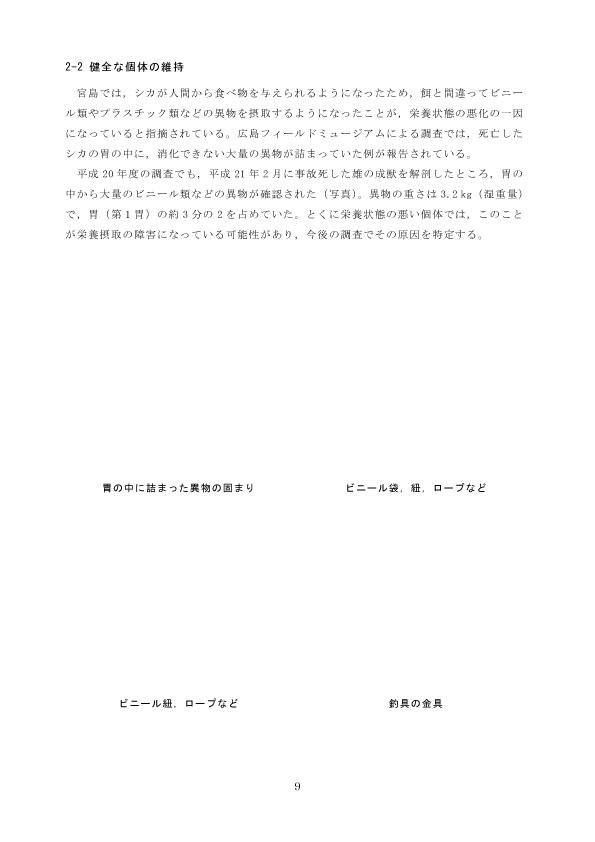 miyajima_shika_hogokeikaku[1]13のコピー