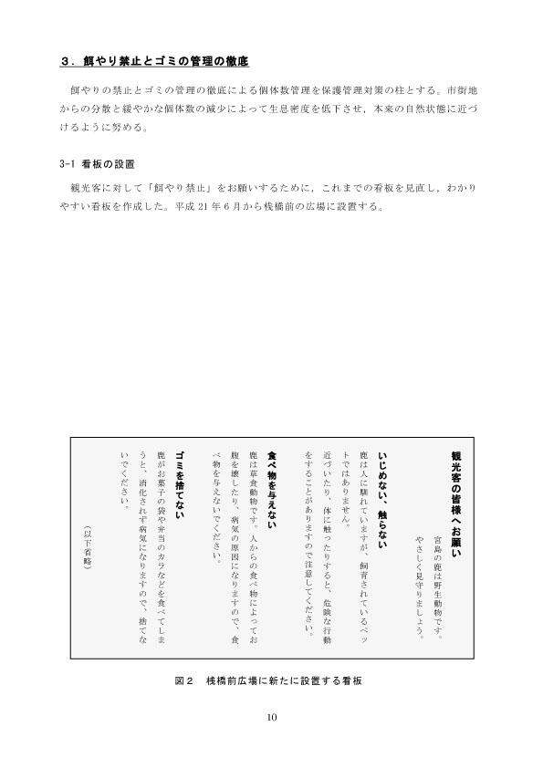 miyajima_shika_hogokeikaku[1]14のコピー