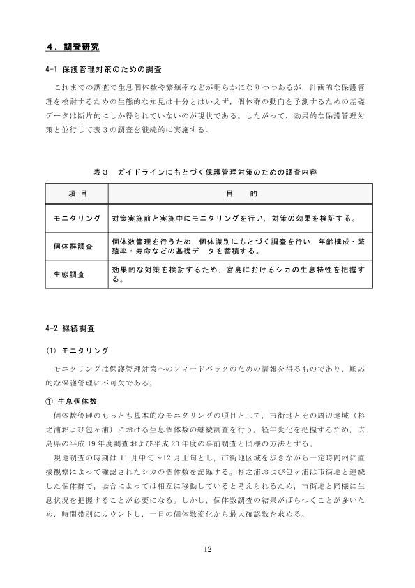 miyajima_shika_hogokeikaku[1]16のコピー