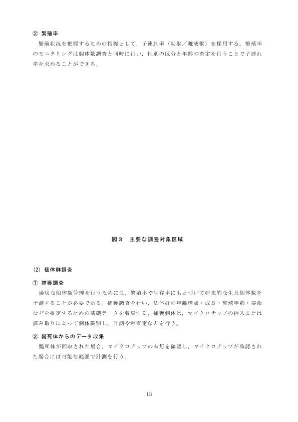 miyajima_shika_hogokeikaku[1]17のコピー