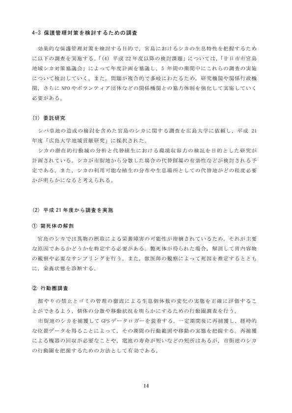 miyajima_shika_hogokeikaku[1]18のコピー