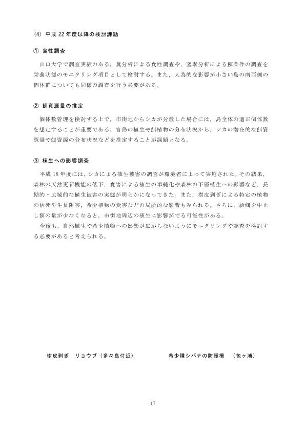 miyajima_shika_hogokeikaku[1]21のコピー