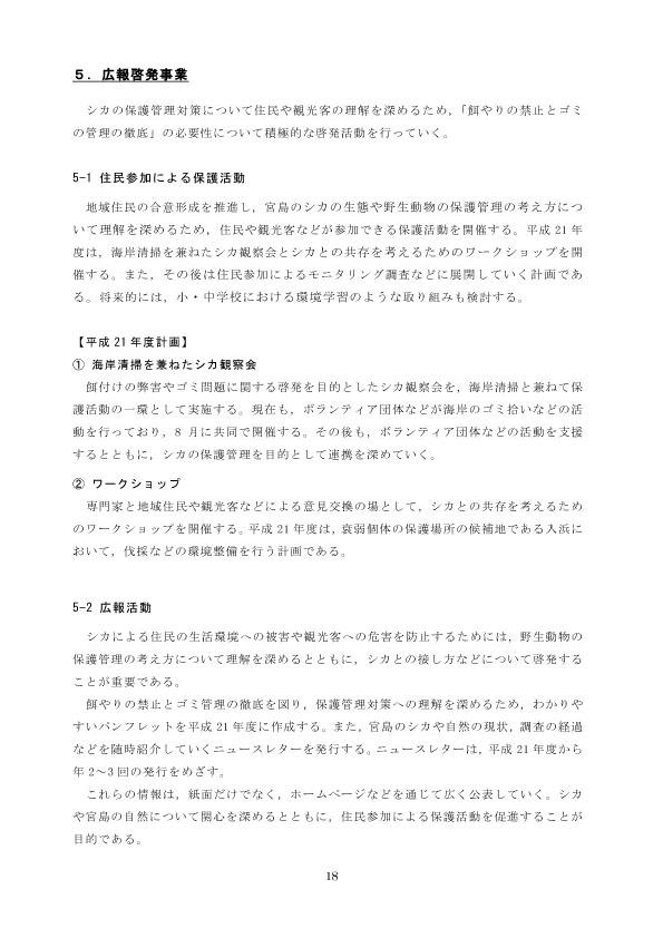 miyajima_shika_hogokeikaku[1]22のコピー