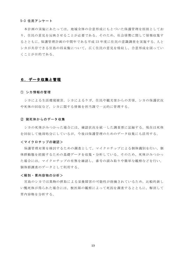 miyajima_shika_hogokeikaku[1]23のコピー