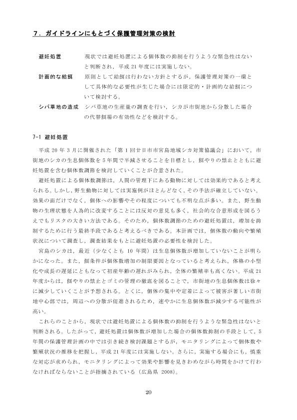 miyajima_shika_hogokeikaku[1]24のコピー