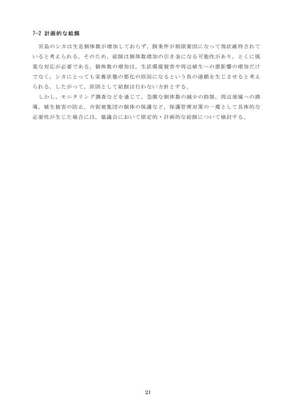 miyajima_shika_hogokeikaku[1]25のコピー