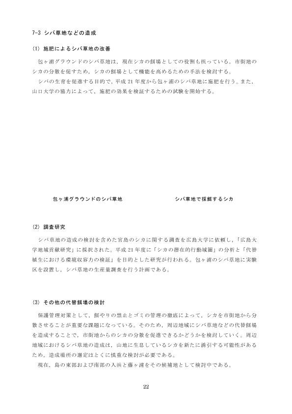 miyajima_shika_hogokeikaku[1]26のコピー