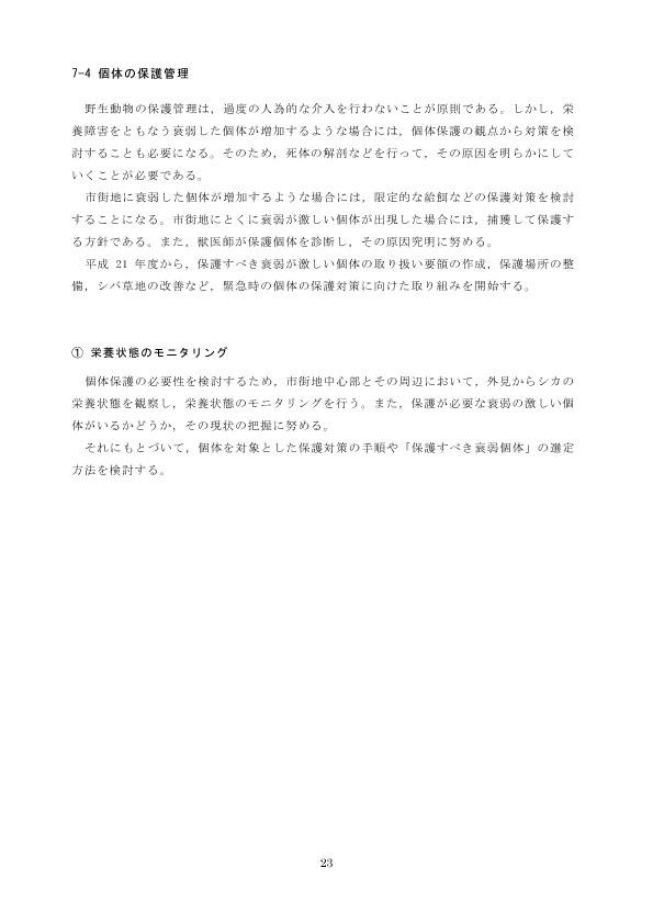 miyajima_shika_hogokeikaku[1]27のコピー