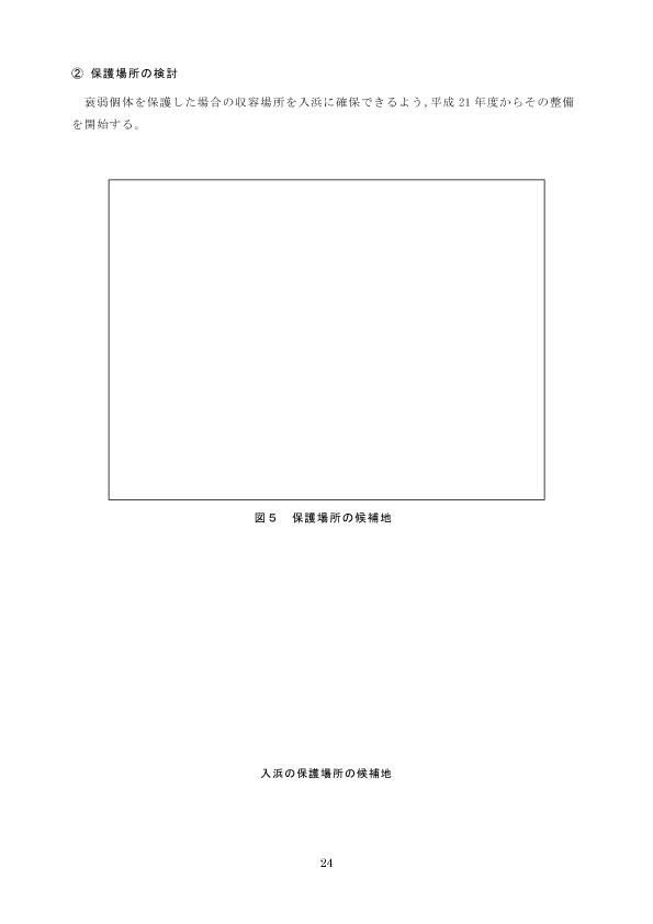miyajima_shika_hogokeikaku[1]28のコピー