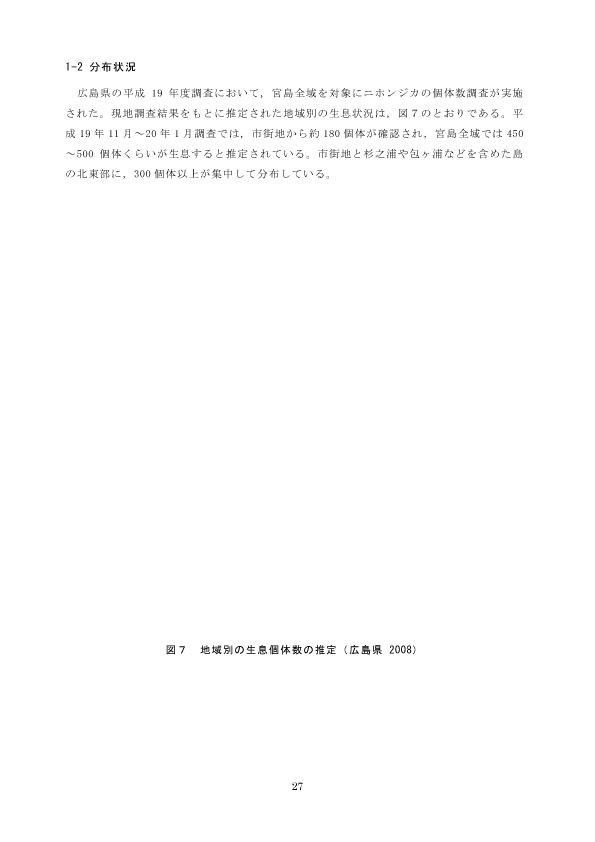 miyajima_shika_hogokeikaku[1]31のコピー
