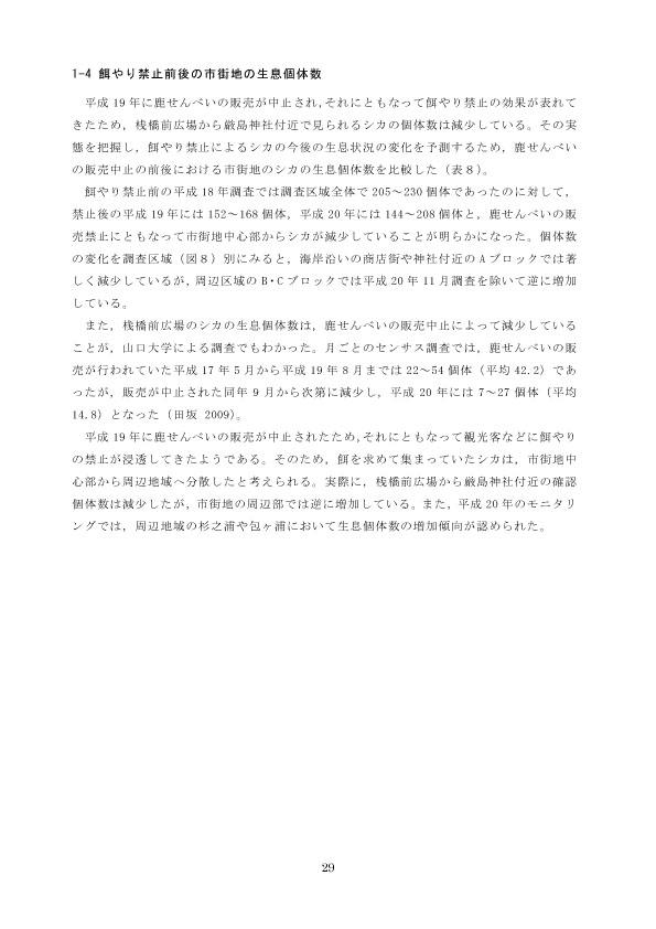 miyajima_shika_hogokeikaku[1]33のコピー