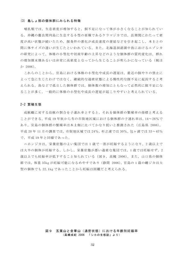 miyajima_shika_hogokeikaku[1]36のコピー