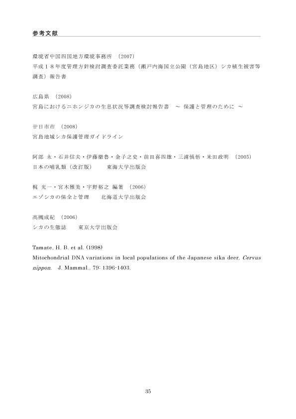 miyajima_shika_hogokeikaku[1]39のコピー