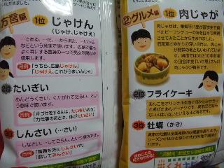 potato_2[1]