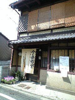 imahara.jpg
