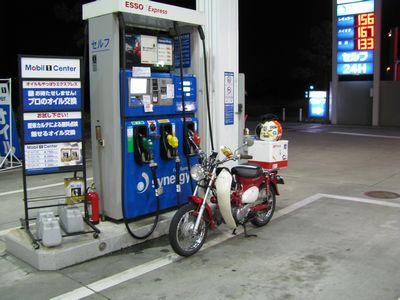 最初の給油