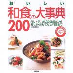 おいしい和食の大事典