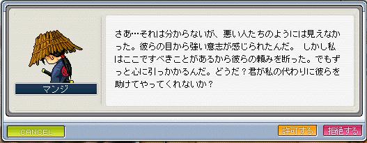 マンジクエ3