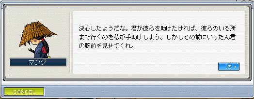 マンジクエ4