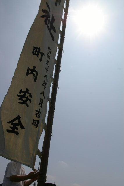 ノボリ旗2